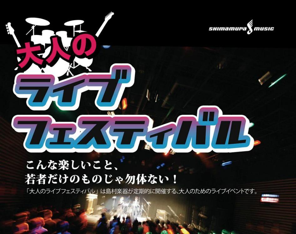 大人のライブフェスティバル