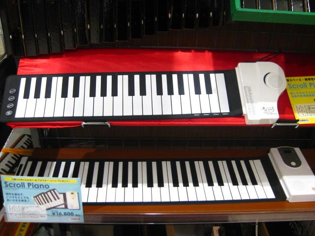 スクロールピアノ