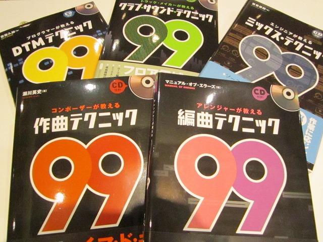 99シリーズ