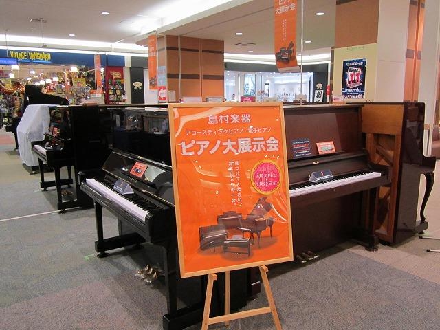 前回のピアノ展示会風景