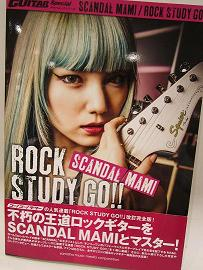 SCANDAL MAMI ROCK STUDY GO!!