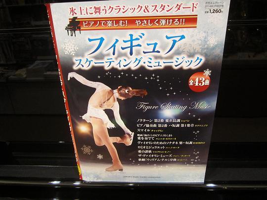 フィギュアスケートスコア2