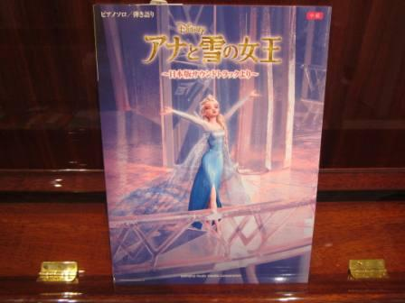 アナと雪の女王/ピアノソロ・弾き語り