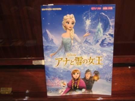 ピアノソロ アナと雪の女王 初級/中級