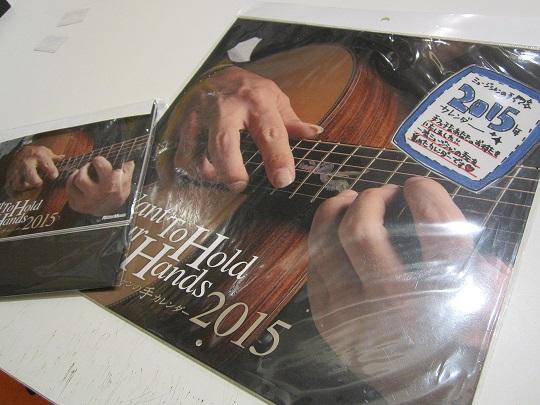 ミュージシャンの手カレンダー2015