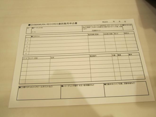 シマレコ申込書