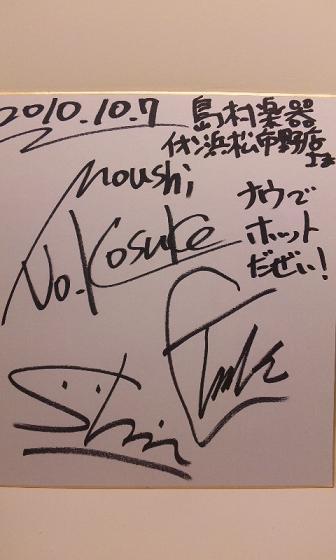 MOUSHIよりサインをいただきました