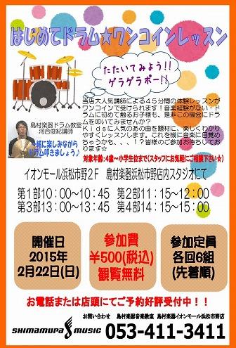 イオン浜松市野ドラムイベント