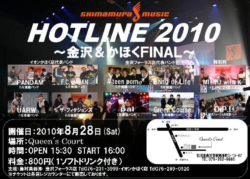 HOTLINE2010金沢・かほくファイナル