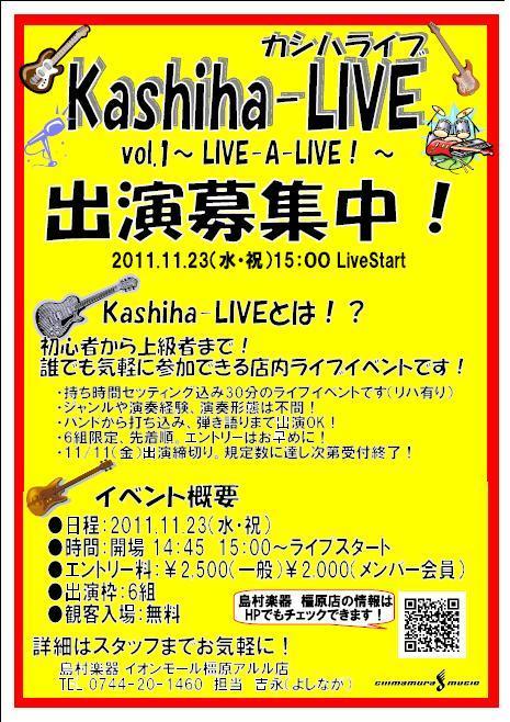 KASHIHALIVE カシハライブ vol.1