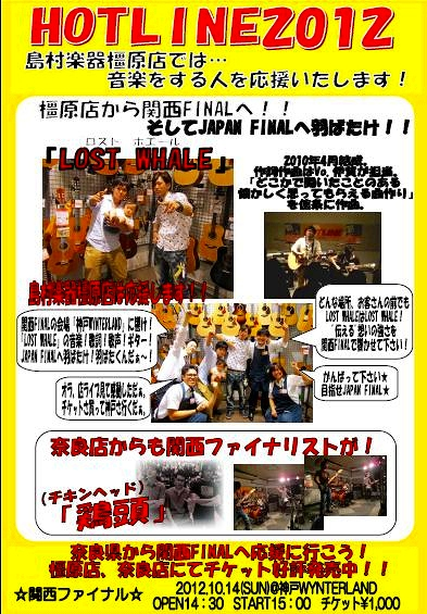 島村楽器 橿原店 HOTLINE2012 関西ファイナル チケット販売中