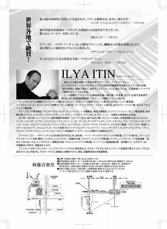 イリヤ・イーティンコンサート