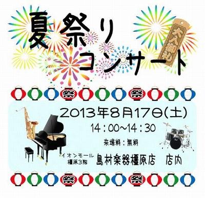 島村楽器 橿原店 夏祭り コンサート ピアノ サックス ギター ドラム
