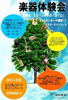 2013.0907楽器体験会