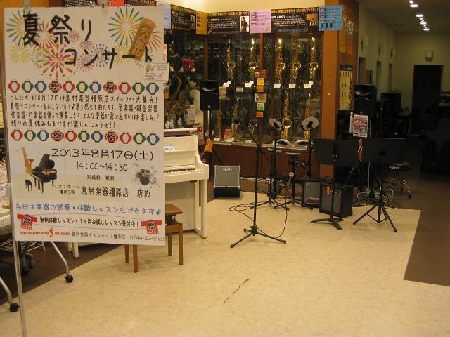 島村楽器 夏祭りコンサート 店内様子 イオンモール橿原