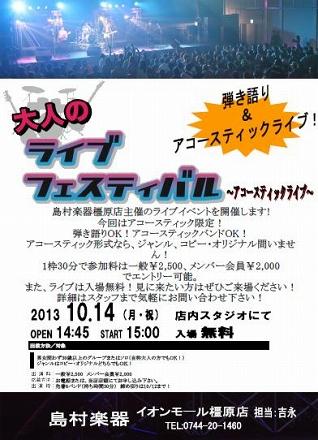 島村楽器 橿原店 大人のライブ アコースティックライブ