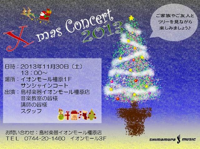 2013年11月30日クリスマスコンサート