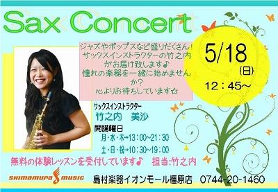 20140518サックスコンサート
