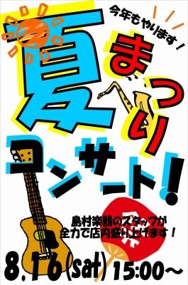 2014年夏祭りコンサート!