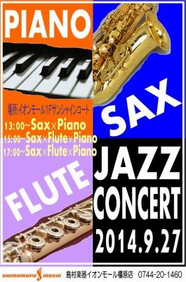 2014.09.27(Sat)JazzConcert