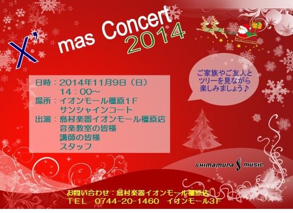 島村楽器音楽教室クリスマスコンサート2014