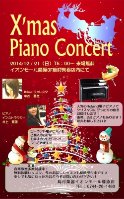 20141221Xmas piano duo concert