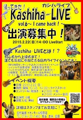 カシハライブ 画像
