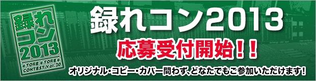 録れコン2013作品募集中です!!