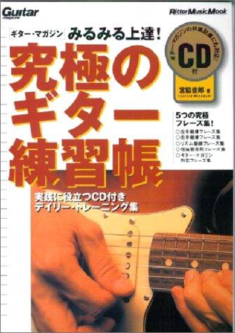 ギター練習帳