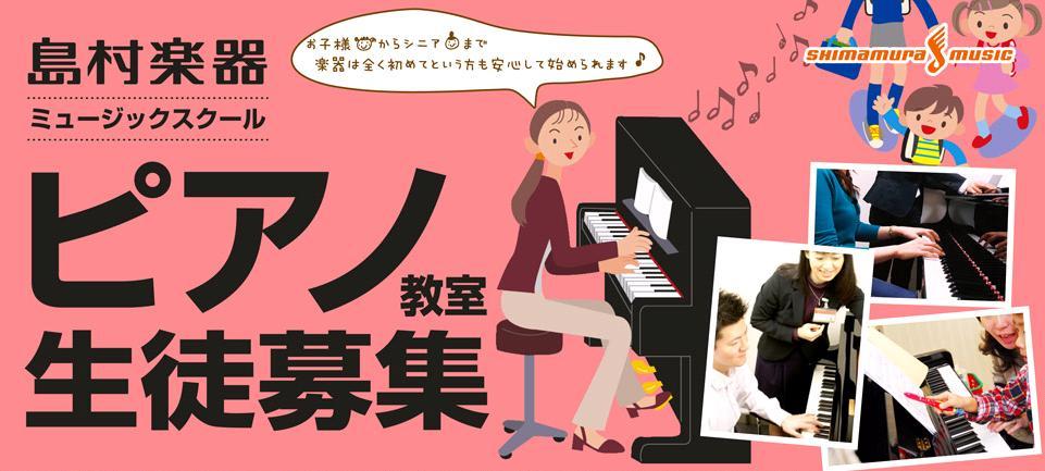 ピアノ教室募集中