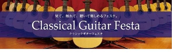 クラシックギターフェスタ磐田店