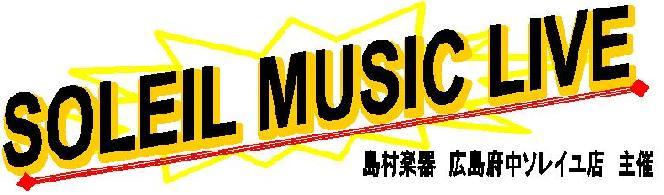 ソレイユミュージックライブ