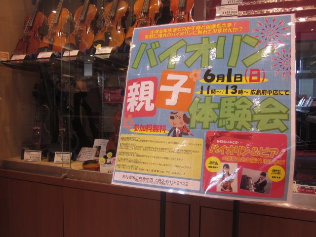 バイオリン親子体験会