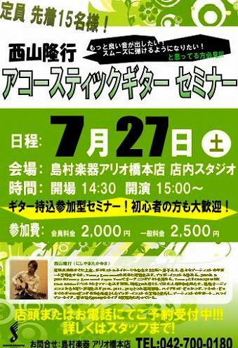 西山隆行アコースティックギターセミナー