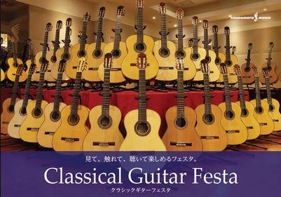 クラシックギター・フェスタ