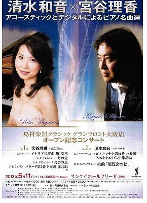 グランフロント大阪オープン記念コンサート