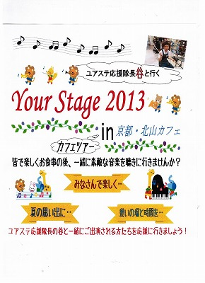 YOUR STAGE 2013