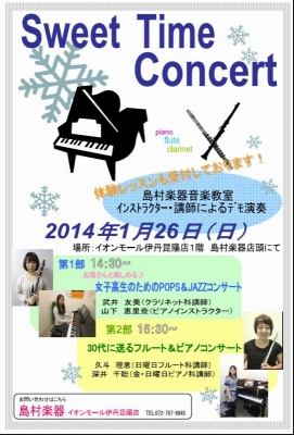 Sweet Time Concert