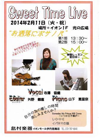 2月11日Sweet Time Live