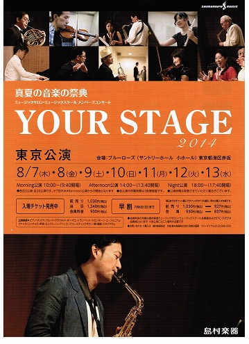 YOUR STAGE2014