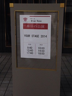 YOUR STAGE 2014