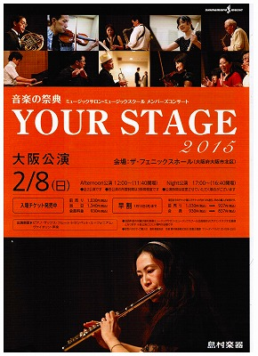 YOUR STAGE2015