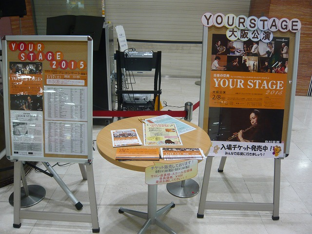 YOUR STAGE 2015 プレコンサート