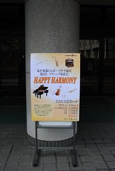 第2回ららぽーと甲子園店クラシック発表会HAPPYHARMONY
