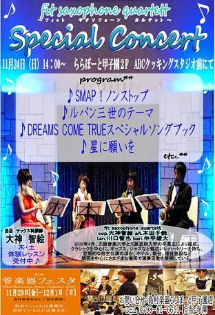 fit saxophone quartett