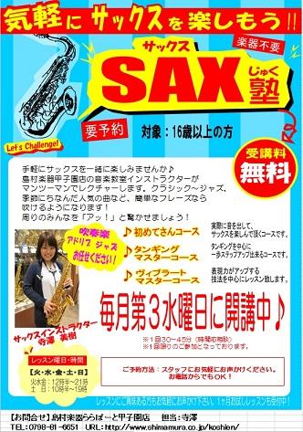 島村楽器甲子園店サックスサロンサックス塾