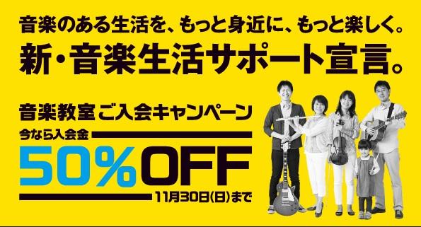 島村楽器甲子園店 教室 キャンペーン
