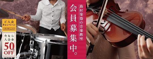 秋の音楽教室ご入会キャンペーン!