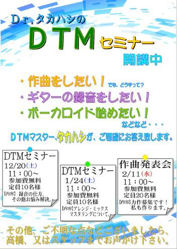 DTMセミナー 仙台泉店