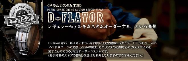 D-Flavor